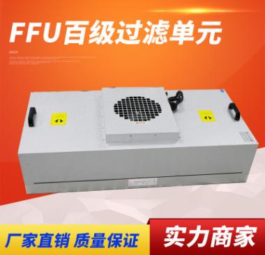 非标不锈钢FFU 百级FFU净化单元
