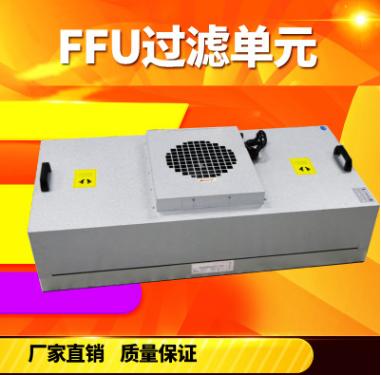 大风量FFU层流罩 通用型FFU净化单元