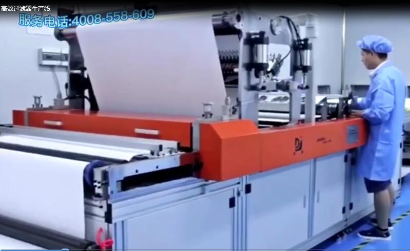 高效过滤器生产线视频展示